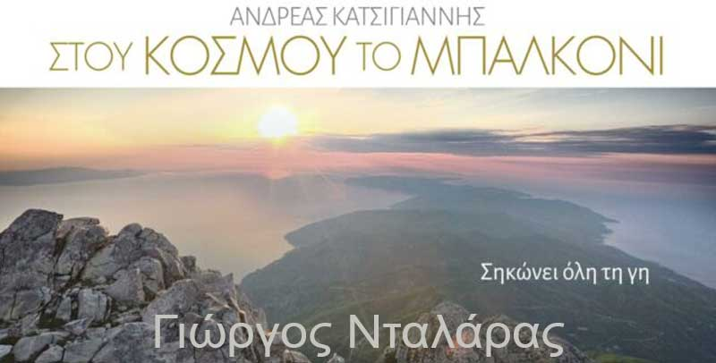 ΓΙΩΡΓΟΣ ΝΤΑΛΑΡΑΣ