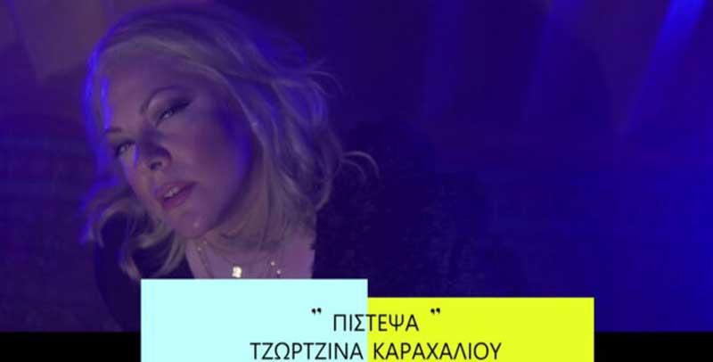 ΤΖΩΡΤΖΙΝΑ ΚΑΡΑΧΑΛΙΟΥ