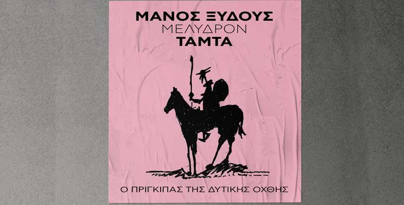 ΤΑΜΤΑ - ΜΕΛΥΔΡΟΝ