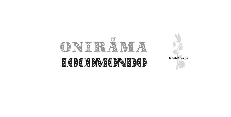 ΟΝΙΡΑΜΑ - LOCOMONDO